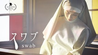 SSFF & ASIA 第2回ひかりTVアワード受賞監督作品 出演:武田 梨奈・細井...