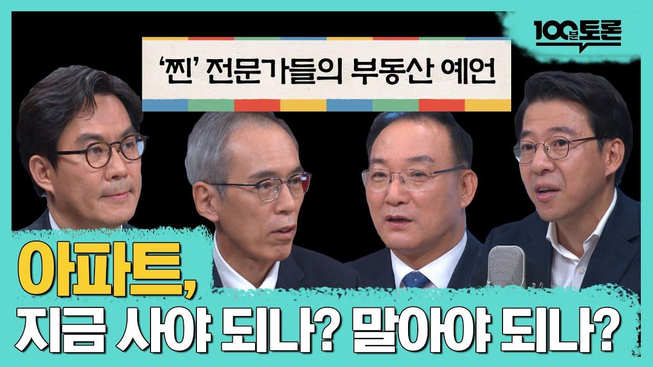 아파트, 사야 하나 말아야 하나? | 김경민 | 주진형 | 권대중 | 이광수