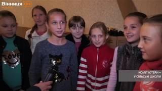 Десять шкіл Вінницького району отримали мультимедійне обладнання(, 2018-10-04T12:08:04.000Z)
