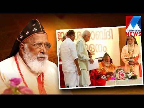Dr. Philipose Mar Chrysostom on 100th birthday  | Manorama News