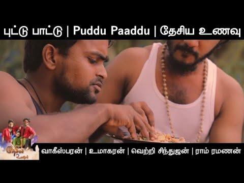 Download Puddu Paaddu | Jaffna Puddu Song | Thesiya Unavu | புட்டு | Umakaran Rasaiya | Puddu Is Life