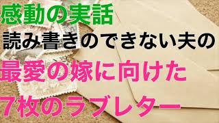 【感動】~最愛の妻へ~読み書きの出来ない夫からの7枚のラブレター【実話】
