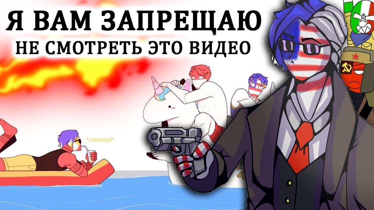 ДА-ДА, Я ЗАПРЕЩАЮ ВАМ!  МОЯ ЕДИНОРОЖКА! ТОЛЬКО МОЯ!~ [РУССКАЯ ОЗВУЧКА COUNTRYHUMANS]
