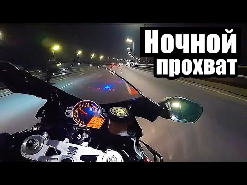 НОЧНОЙ ПРОХВАТ НА СПОРТБАЙКАХ по ночному Киеву | Один вечер глазами мотоциклиста