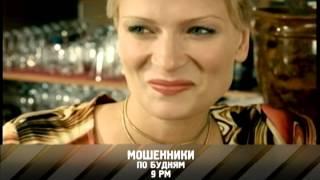 """""""Мошенники"""" - сериал на RTVi"""