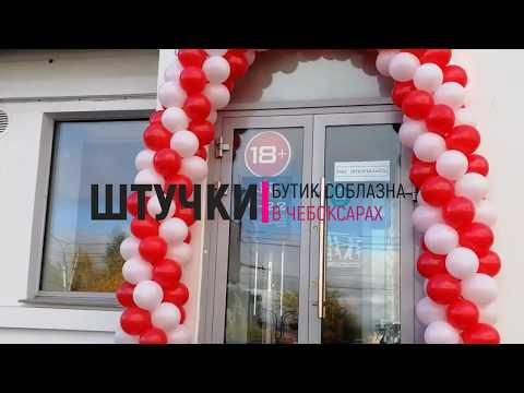 Обзор на наш новый магазин в Чебоксарах