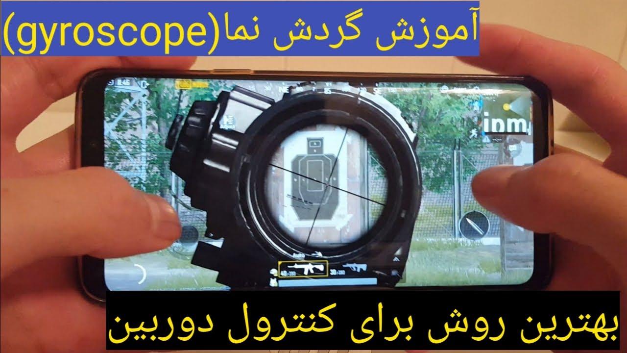 آموزش گردش نما(Gyroscope) و بهترین روش برای کنترول دوربین پابجی موبایل