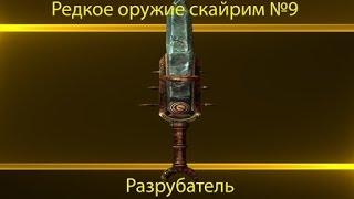 Редкое оружие : Skyrim. №9 РАЗРУБАТЕЛЬ