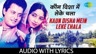 Kaun Disha Mein Leke Chala with lyrics | कौन दिसा में लेके चला | Jaspal & Hemlata | Nadiya Ke Paar