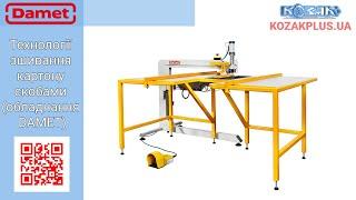Технологии сшивания картона скобами (оборудование DAMET)(Компания «КОЗАК+» является дистрибьютором оборудования компании «DAMET» для сшивания гофротары скобами..., 2013-03-26T07:34:07.000Z)