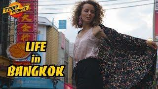 ЖИЗНЬ В БАНГКОКЕ. Цены на ресторны и развлечения. АРТ ВЛОГ.