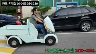 전동물류플랫폼비즈니스 전동운반차 KE300 유재형고문