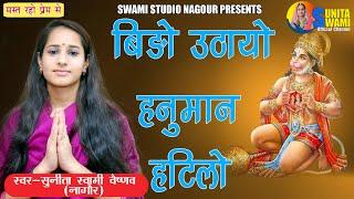 Sunita Swami || बीड़ो उठायो हनुमान हठीलो || Hanuman ji Bhajan || आज तक का सबसे सुपरहिट भजन || Bhajan