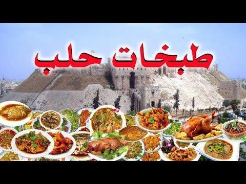 اشهى و اطيب طبخات مدينة حلب الجميلة حلب الحلقة 1 Youtube