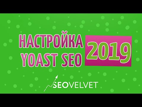 Настройки wordpress seo