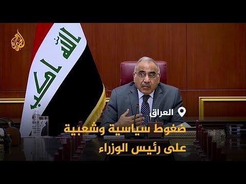 العراق.. ضغوط متزايدة على حكومة عبد المهدي.. ما الحلول بين يديه؟  - نشر قبل 8 ساعة