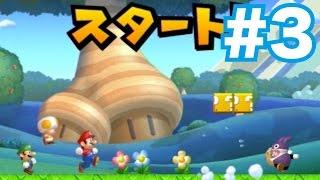 【マリオ#3】ええか?こしやま、マリオで一番大事なのはチームワークや! thumbnail