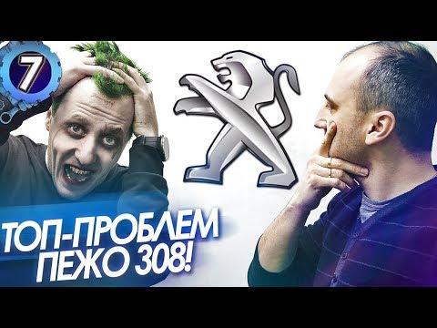 ТОП-5 Проблем Пежо (моторы еп6). Косяки и недостатки Peugeot ep6!
