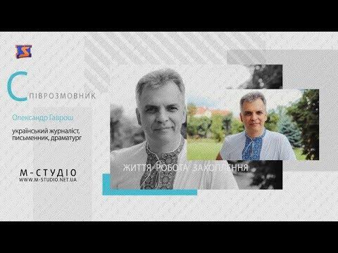 """Програма """"Діалоги"""". Олександр Гаврош"""