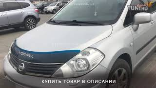 Дефлектор капота Ниссан Тиида 1 / Мухобойка Nissan Tiida 1 / Vip Tuning / Обзор / Тюнинг
