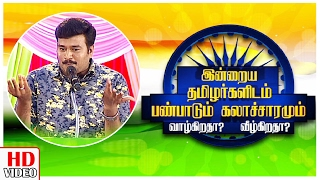 Tamil Traditions are alive or decayed ? Republic Day Leoni Special Debate - Shankar Speech