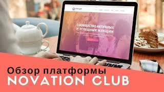 Обзор платформы Novation Club. Видео-тренинги для женщин