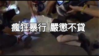 丧心病狂!又一人遭暴徒毒打 | CCTV