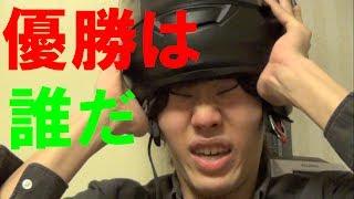 ヘルメット取る時誰が一番イケメン選手権!!