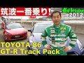 TOYOTA 86デビュー 土屋圭市が筑波一番乗り!!【Best MOTORing】2012