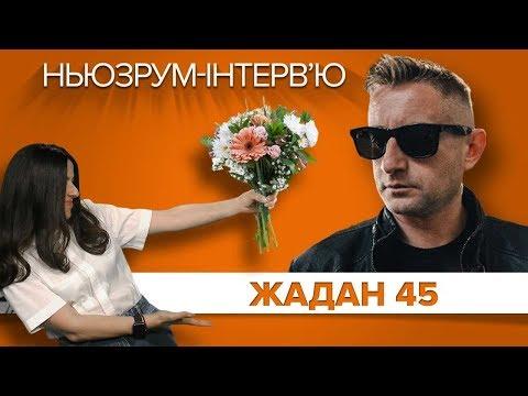 Сергій Жадан. Про