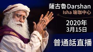 Sadhguru Darshan (3月15日) - Isha 瑜伽中心普通話直播   Sadhguru(薩古魯)
