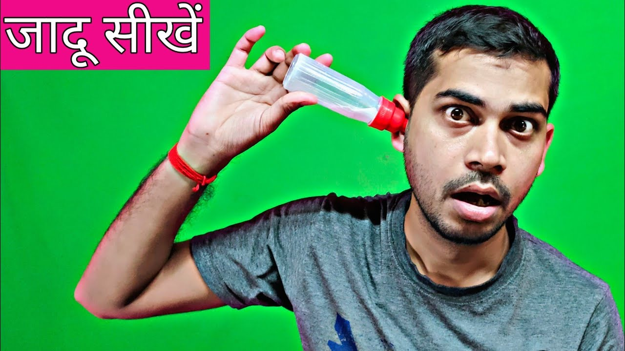 कान से दूध पीना सीखें | Milk Bottle Magic Trick | Tutorial in Hindi