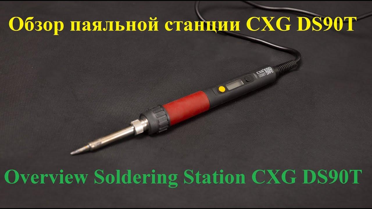 Обзор паяльной станции CXG DS90T