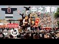 360° [中之濱町 だんじり] 岸和田だんじり祭 2016 | Osaka, Japan