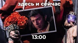 Годовщина убийства Бориса Немцова. Акции памяти // Спецэфир Дождя
