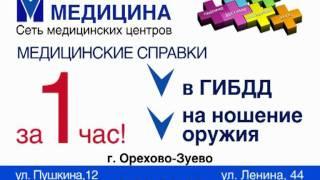 Медицинские справки.flv(, 2011-10-15T10:51:39.000Z)