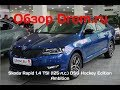 Skoda Rapid 2018 1.4 TSI (125 л.с.) DSG Hockey Edition Ambition - видеообзор