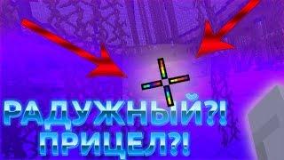 РАДУЖНЫЙ ПРИЦЕЛ В МАЙНКРАФТЕ НА ЛЮБОЙ ВКУС
