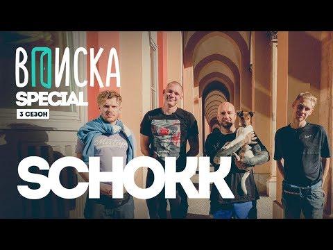 Вписка, Schokk и