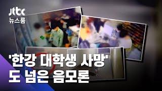 신상털기에 위협까지…경찰, 손정민 씨 친구 '신변보호' / JTBC 뉴스룸