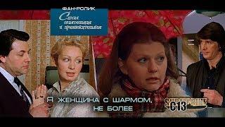 Самая обаятельная и привлекательная. Фан -ролик. Советское кино