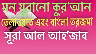 Surah ah'jab bangla turjuma সূরা আহ'জাব বাংলা তরজমা al Quran Bangla Quran tilawat alif tv bangla
