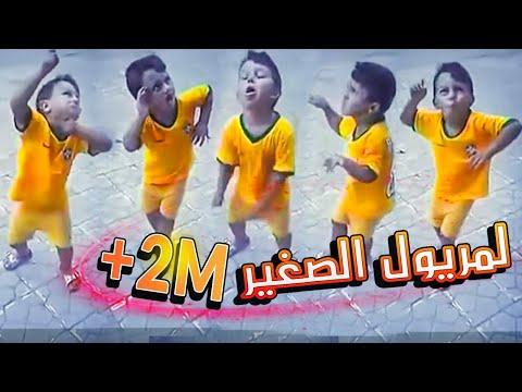 """طفل يرقص بطريقة رائعة على أغنية جزائرية """"الواي الواي"""" thumbnail"""