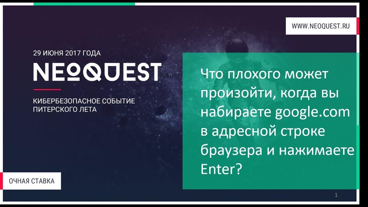 Андрей Дахнович - «Что плохого может произойти, когда вы набираете google.com и нажимаете Enter?»