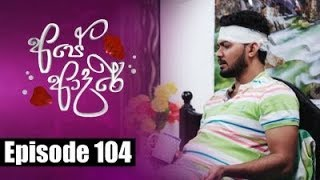 Ape Adare - Episode 104 | 14 - 08 - 2018 | Siyatha TV Thumbnail
