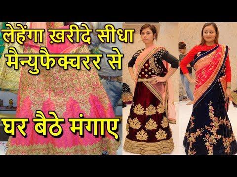 इस कीमत पर लेहेंगा कही नहीं मिलेगा Bridal Designer Lehenga Manufacturer| Katra Ashrafi Chandni Chowk