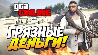 ВЗЛОМ GTA 5 на ПК на ДЕНЬГИ!! Одиночка
