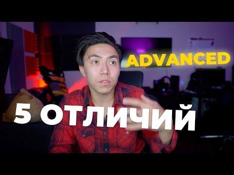 УРОВЕНЬ АНГЛИЙСКОГО ADVANCED: 5 ОТЛИЧИЙ ОТ INTERMEDIATE *уровни английского языка*