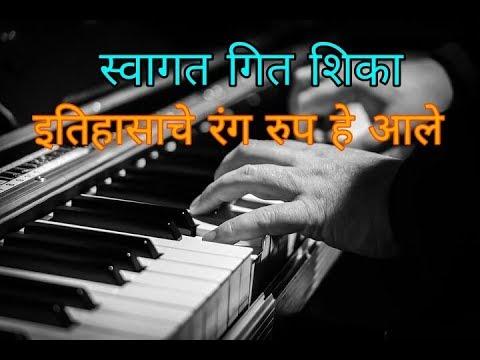 इतिहासाचे रंग रूप हे/Piano Notation/Hormonium notetion/WELL COME SONG/स्वागत गीत/पियानो क्लास