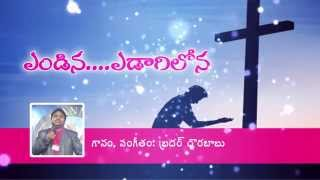 Endina Yedarilona Jesus Song by Bro Dorababu || Latest Telugu Christian Hit Songs